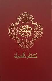 Undervisning om den kristne tro på arabisk @ Silkeborg Oasekirke | Silkeborg | Danmark
